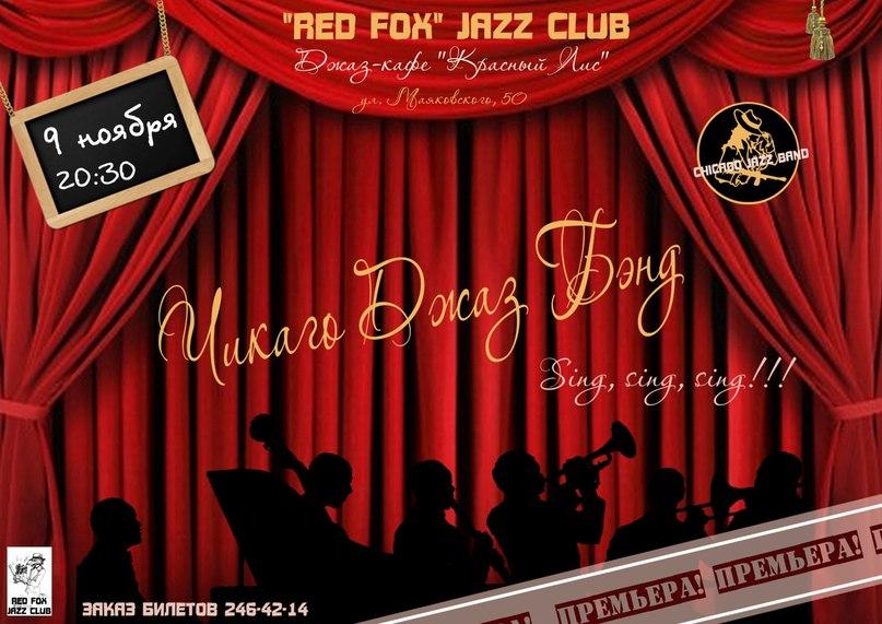 "09.11 ""Чикаго Джаз Бэнд"" в клубе ""Red Fox""!"