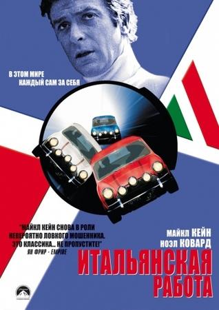 Итальянская работа The Italian Job Трейлер