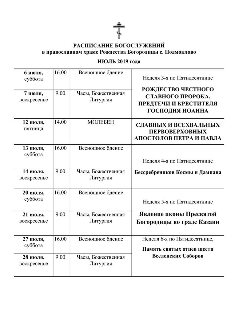 Расписание богослужений в храме с.Подмоклово