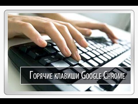 Горячие клавиши Google Chrome