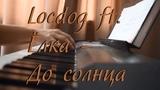 Loc Dog feat. Ёлка - До солнца (piano)