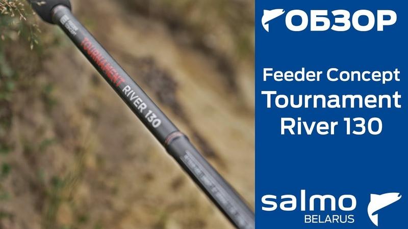 Обзор фидера Feeder Concept Tournament River130