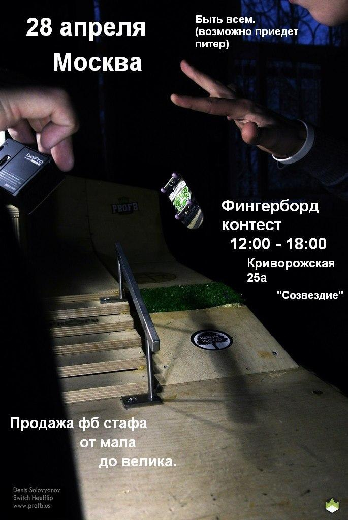 Фингерборд контест в Москве