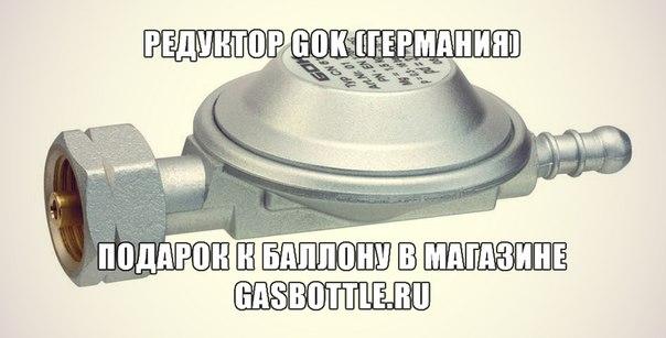 Редуктор GOK в подарок при покупке композитного газового баллона в магазине Gasbottle.ru