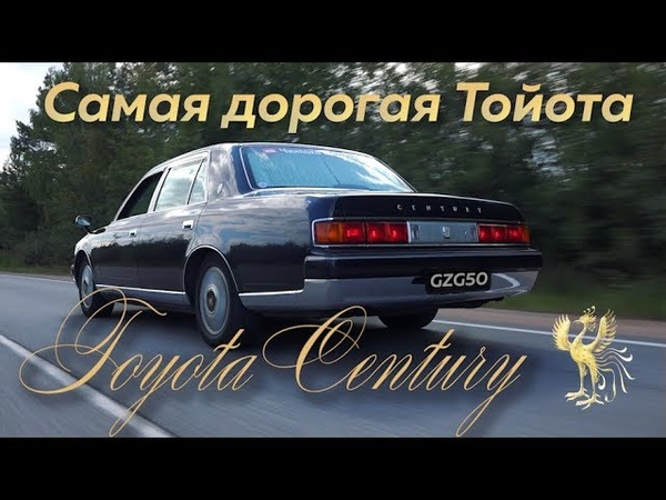 Самая дорогая Тойота Toyota Century GZG50