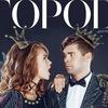 """Журнал """"Стильный город - Стильная свадьба""""."""
