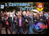 Веб-ТВ ТвГТУ