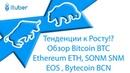 Тенденции к Росту Обзор Bitcoin BTC Ethereum ETH SONM SNM EOS Bytecoin BCN