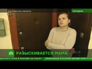 Репортаж НТВ о найденом Ребенке