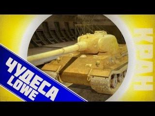Настоящие чудеса рандома ~ Lowe ~ World of Tanks