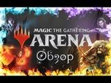 Обзор Magic the gathering Arena