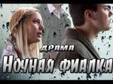 Ночная фиалка (2013) Смотреть фильм онлайн: Мелодрама, драма