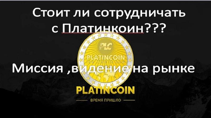 Стоит ли сотрудничать с Платинкоин Platincoin Миссия видение на рынке