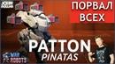 War Robots - Patton на Pinata порвал всех!