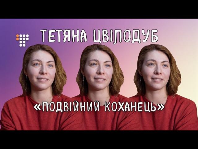 Психоаналітик про фільм «Подвійний коханець»
