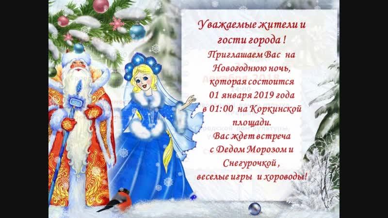 Афиша Новый год и Рождество Христово.mp4