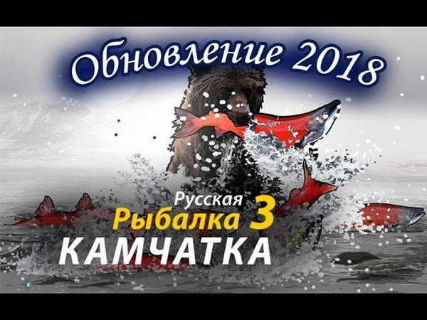Обновление 2018. Камчатка. Русская Рыбалка.