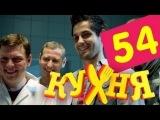 Кухня - 54 серия (3 сезон 14 серия)