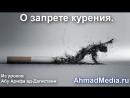 О запрете курения AhmadMedia ru