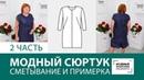 Как сшить модный сюртук своими руками? Сметывание и примерка. Готовим гардероб на осень. Часть 2.