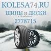 Kolesa74.ru - шины и диски в Челябинске