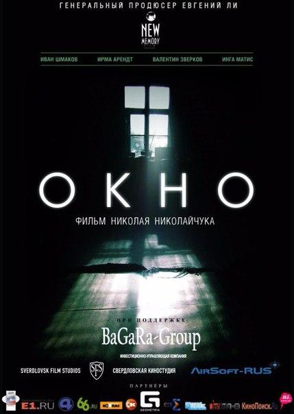 Окно (2015) HD
