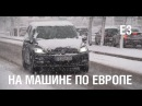 По Европе на Volkswagen Touran - VEDDROSHOW - Часть 3