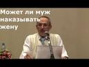 Торсунов О.Г. Может ли муж наказывать жену