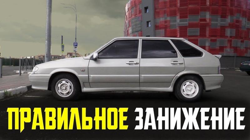 Правильное занижение на ВАЗ 2114 ( 20 серия ) БПАН