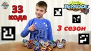 33 QR кода из 3 сезона Бейблэйд Берст Турбо для игры Beyblade Burst Hasbro