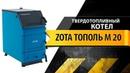 Твердотопливный котел длительного горения Зота Тополь М 20 кВт