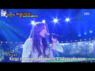[FSG FOX ] Choi Jung In - Passionate Goodbye (cover) |рус.саб|