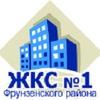 ООО «Жилкомсервис № 1 Фрунзенского района»