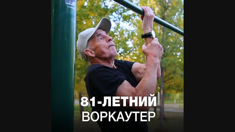 Как 81-летний пенсионер занимается воркаутом