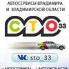 СТО-33 | Автосервисы России