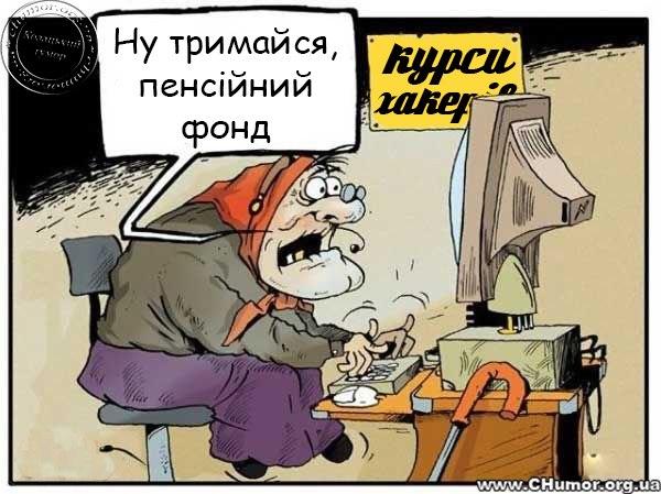 Автор адміністратор у карикатури