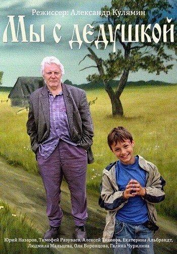 Мы с дедушкой (2014)