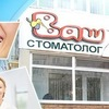 "Стоматология ""Ваш Стоматолог"" Кременчуг"