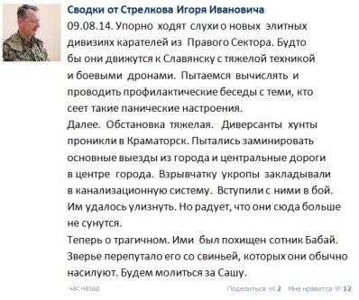 В Донецке спокойно, - горсовет - Цензор.НЕТ 2240