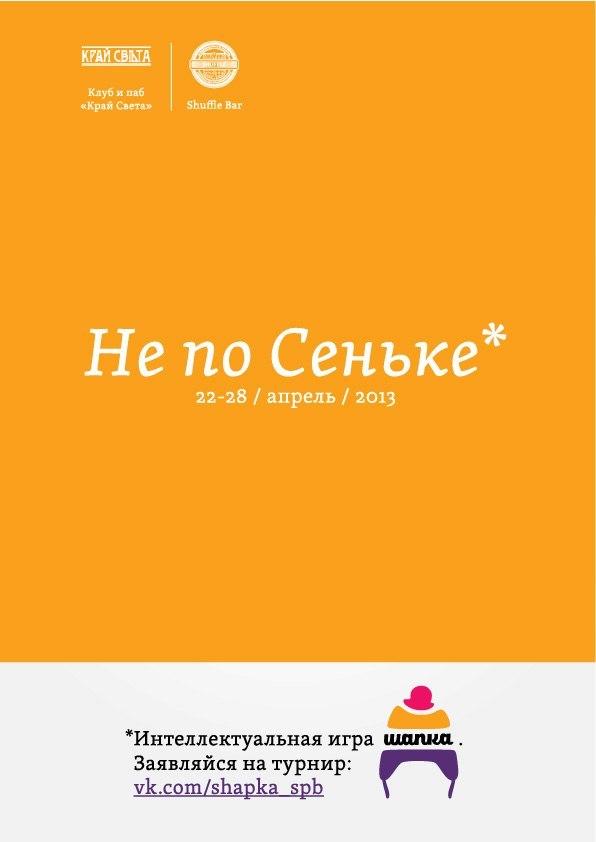 Третий открытый чемпионат СПб по шапке