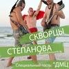 1 декабря: Скворцы Степанова & ДМЦ в Полтаве!