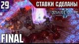 Прохождение StarCraft 2 Wings of Liberty Эксперт #29 - Ставки сделаны