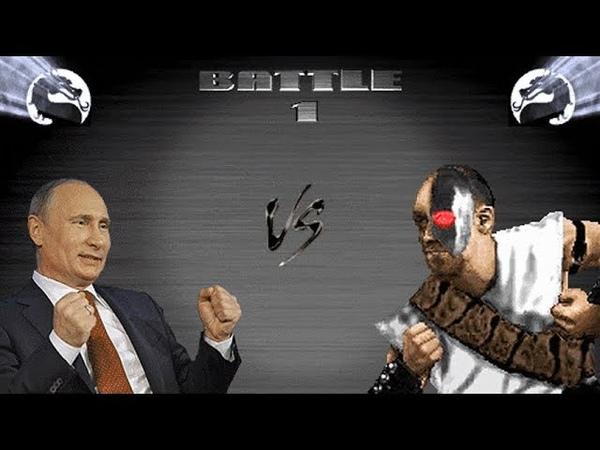 Политический Мортал Комбат: Путин vs Народ