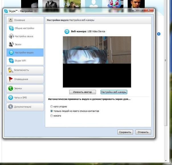 Как сделать в скайпе чтобы было видеть  796