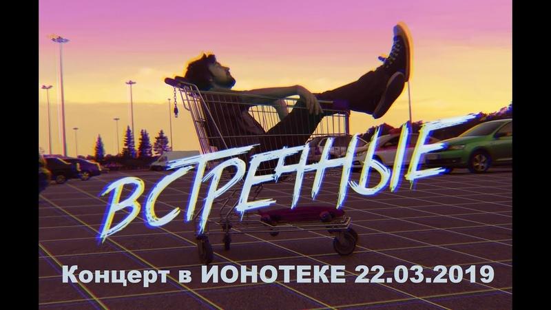 Встречные Концерт в ИОНОТЕКЕ 23 03 2019