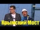 Строительство Крымского Моста - Камеди Клаб Гарик Харламов и Дэмис Карибидис!