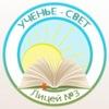 МБОУ лицей №3 г. Иркутска