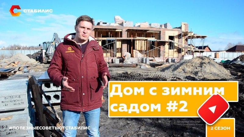 Строительство дома с зимним садом обзор №2 город Тюмень