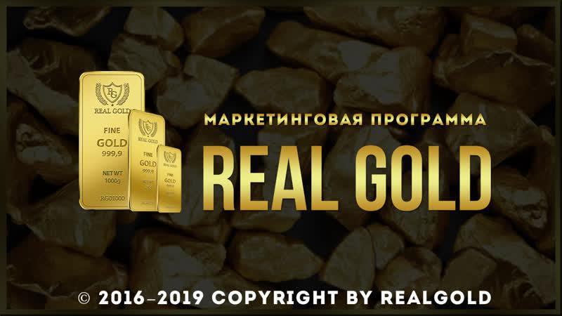 Real Gold маркетинговая программа | Система получения дохода до 9000 euro за каждый цикл