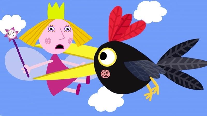 Нашествие птичек на Маленькое королевство Бена и Холли